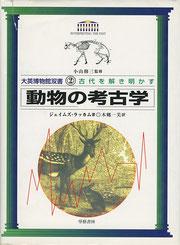 『動物の考古学』