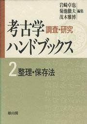『考古学調査・研究ハンドブックス2』