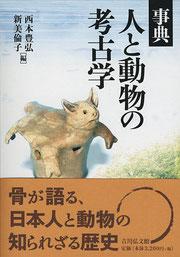 『事典:人と動物の考古学』