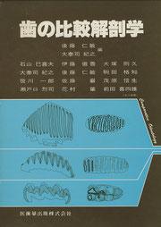 『歯の比較解剖学』