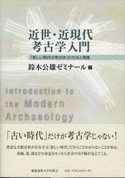 『近世・近現代考古学入門』