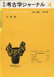 「考古学ジャーナル」第80号