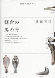 『鎌倉の馬の骨』