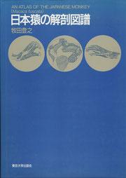 『日本猿の解剖図譜』
