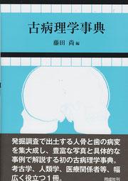 『古病理学事典』