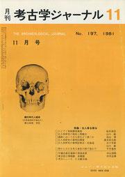 「考古学ジャーナル」第197号