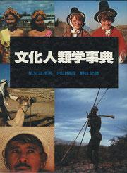 『文化人類学事典』