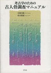 『考古学のための古人骨調査マニュアル』