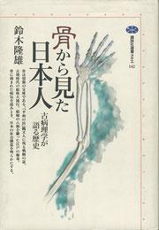 『骨から見た日本人』