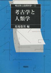 『考古学と人類学』