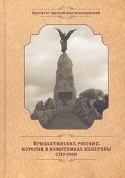 Прибалтийские русские: история в памятниках культуры (1710–2010)