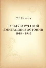 Культура русской эмиграции в Эстонии
