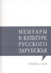 Мемуары в культуре русского зарубежья