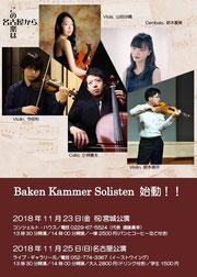出演:Baken Kammer Solisten(今田利、鈴木崇洋、山田沙織、小林奏太、鈴木愛美)