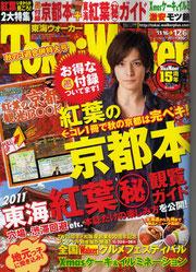 東海ウォーカー2011 NO.23