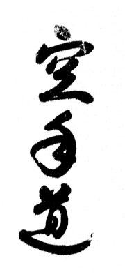 Calligraphie de Shigeru Egami