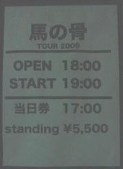 キリンジ 馬の骨 TOUR2009 堀込泰行