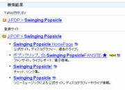 Swinging Popsicle Yahoo!カテゴリ