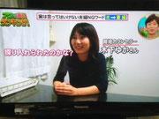 2014/10/30放送 フジテレビ「バイキング」