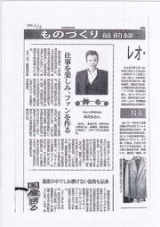 繊研新聞インタビュー記事