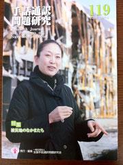 手話通訳問題研究 第119号