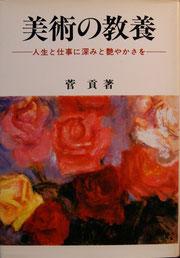 管氏著 「美術の教養」 装丁の薔薇の絵は森芳雄氏