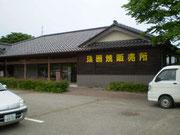 珠洲焼館(珠洲焼販売所)