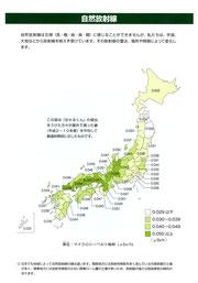 自然放射線マップ(原発事故前)