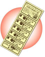 段々割引チケット