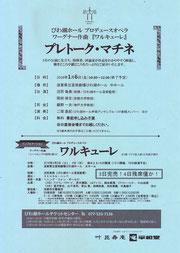 ワルキューレ プレトークマチネ   ピアノ岡本佐紀子