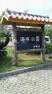 Ciste in 海邦公園