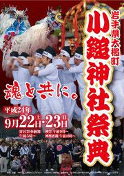 H24年度祭典