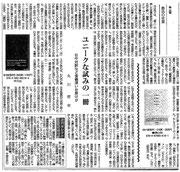 『魯迅の言葉』丸川哲史さんによる書評