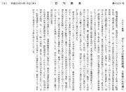 日刊薬業のGT剤プレス発表