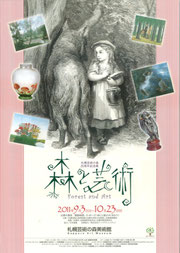 札幌芸術の森美術館でのポスター