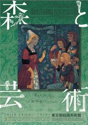 東京都庭園美術館でのポスター