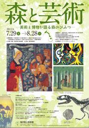 福井県立美術館でのポスター
