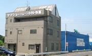 ヤマショー金属株式会社小牧本社