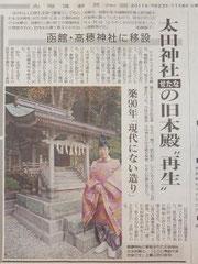 太田神社旧本殿の再生