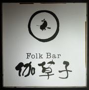 伽草子ロゴ