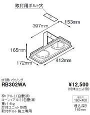 参考画像:遠藤照明 2灯用ムービングジャイロシステム