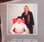 Русские гиды в Барселоне - обложка первой книги