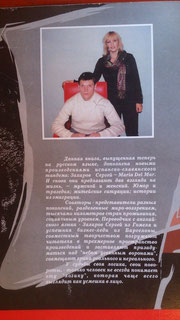 Книга Сергея и Татьяны