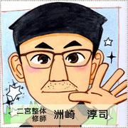 金沢市整体ほしみぐさ院長