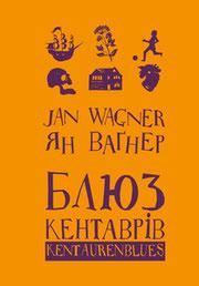 """Buch von Jan Wagner: Selbstporträt mit Bienenschwarm auf Schwedisch  """"Självporträtt med bisvärm"""". Übersetzt von Aris Fioretos. Rámus Förlag 2016"""