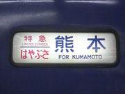 行き先in熊本