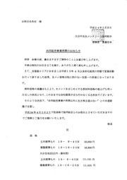 【共同販売事業再開のお知らせ】