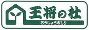 王将の杜 ロゴ