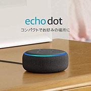 画像:Amazon Echo スマートスピーカー dot チャコール
