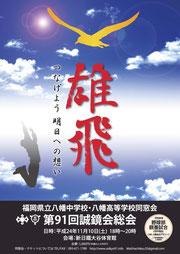 第91回誠鏡会総会ポスター